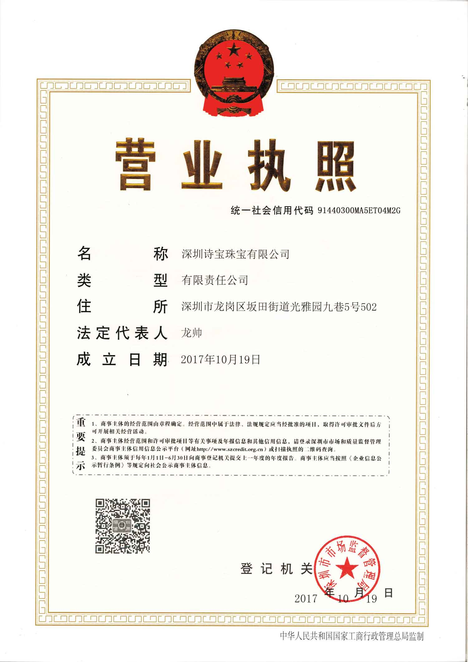 Silverbene Business Licence
